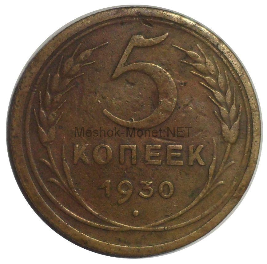 5 копеек 1930 года # 7