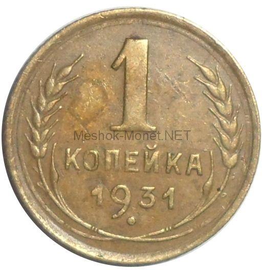 1 копейка 1931 года # 2