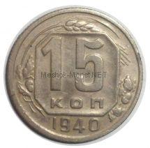 15 копеек 1940 года # 1
