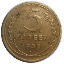 5 копеек 1939 года # 1
