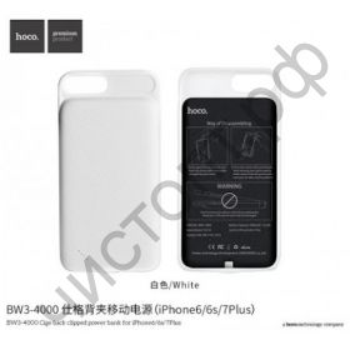 Моб. заряд. устрой. HOCO для APPLE iPhone 6/6S Plus (5.5) BW3, 4000mAh, пластик, резина, чехол, 1A, цвет: белый Power Bank Распродажа !!!