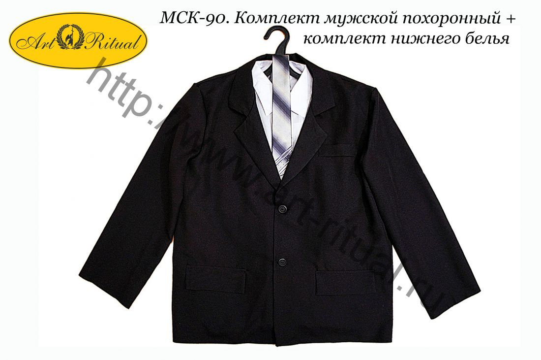 МСК-90. Комплект мужской похоронный + комплект нижнего белья