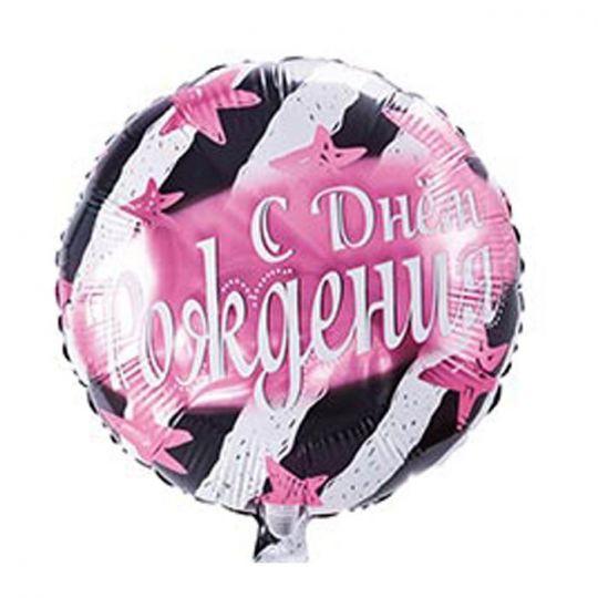 С днем рождения розовый со звездами и полосками шар фольгированный с гелием