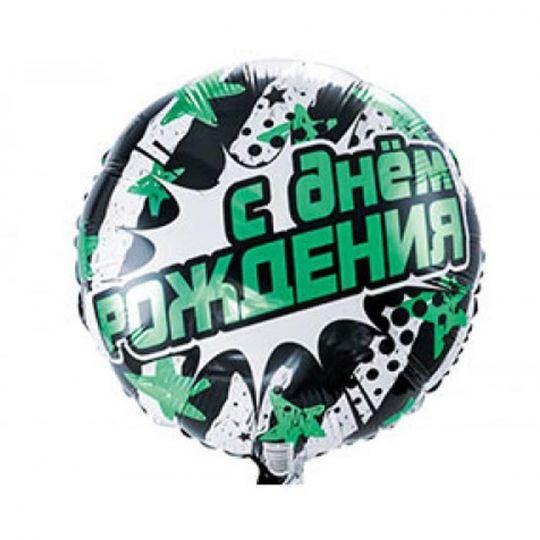 С Днем Рождения бирюзовый со звездами и полосками шар фольгированный с гелием