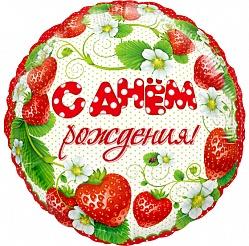 С днем роздения клубничный шар фольгированный с гелием
