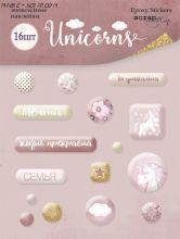 """Набор эпоксидных наклеек 16шт от Scrapmir """"Unicorns"""""""