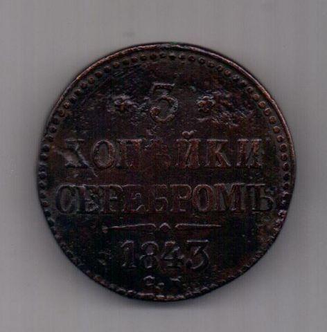 3 копейки 1843 г. R! СМ