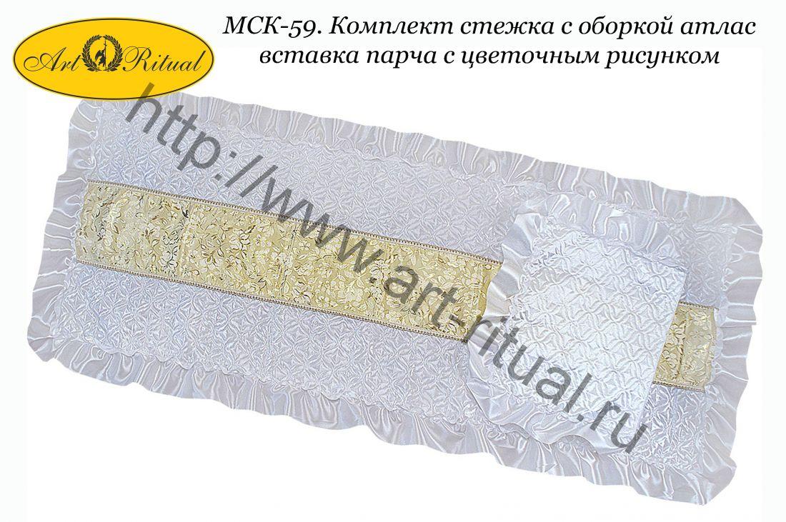 МСК-59. Комплект стежка с оборкой атлас вставка парча с цветочным рисунком