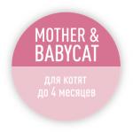 Для котят до 4 месяцев