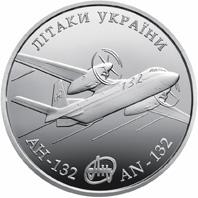 Самолёт АН-132  5 гривен Украина 2018