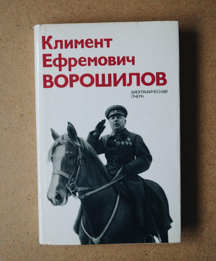 В. С. Акшинский - Климент Ефремович Ворошилов