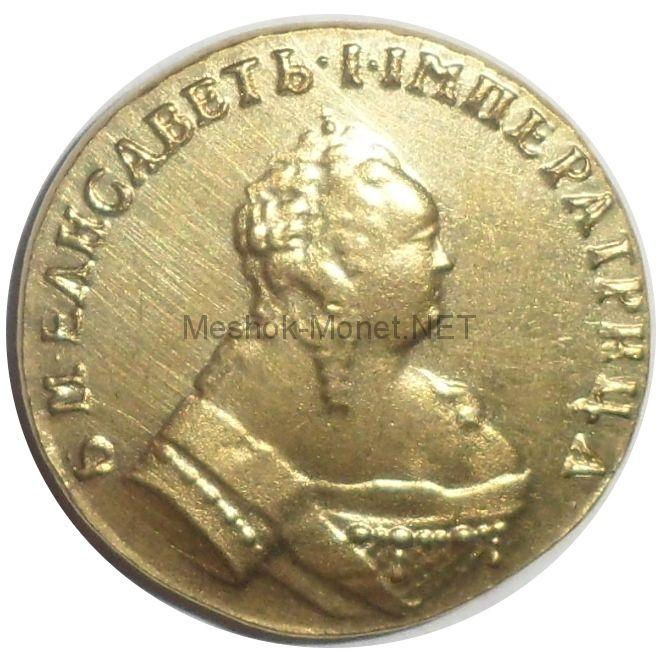 Копия монеты 1 червонец 1752 года. Елизавета.