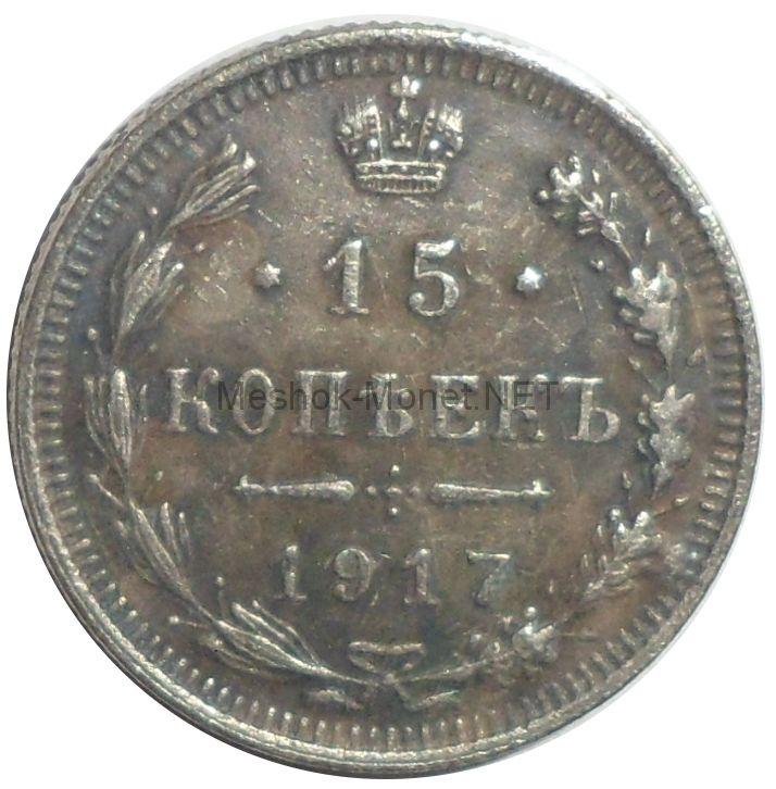Копия монеты 15 копеек 1917 года ВС