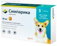Симпарика 40 Жевательная таблетка для собак 10-20кг (3 шт.)