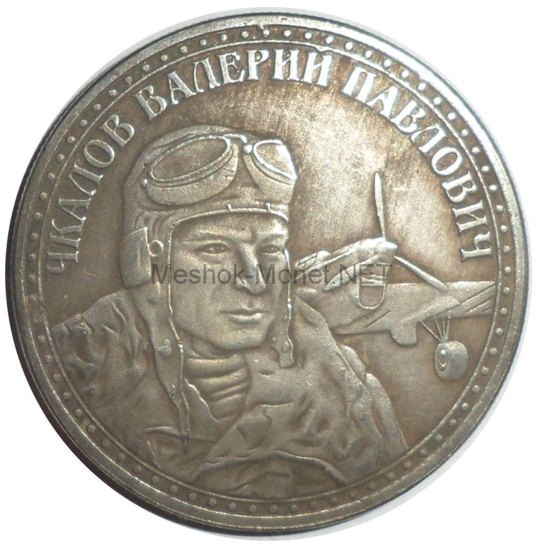 Копия Медаль памяти беспосадочного перелета через Северный полюс Чкалова Валерия Павловича