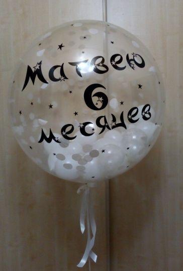 Метровый шар, декорированный шариками, наклейками и конфетти