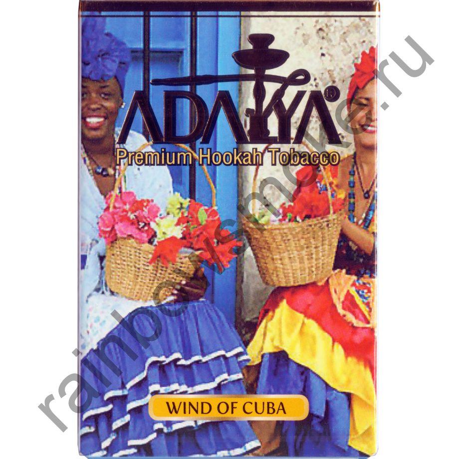 Adalya 50 гр - Wind of Cuba (Ветер с Кубы)