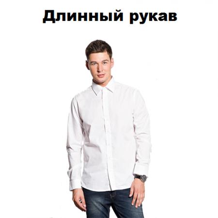 ДЛИННЫЙ РУКАВ (подросток)