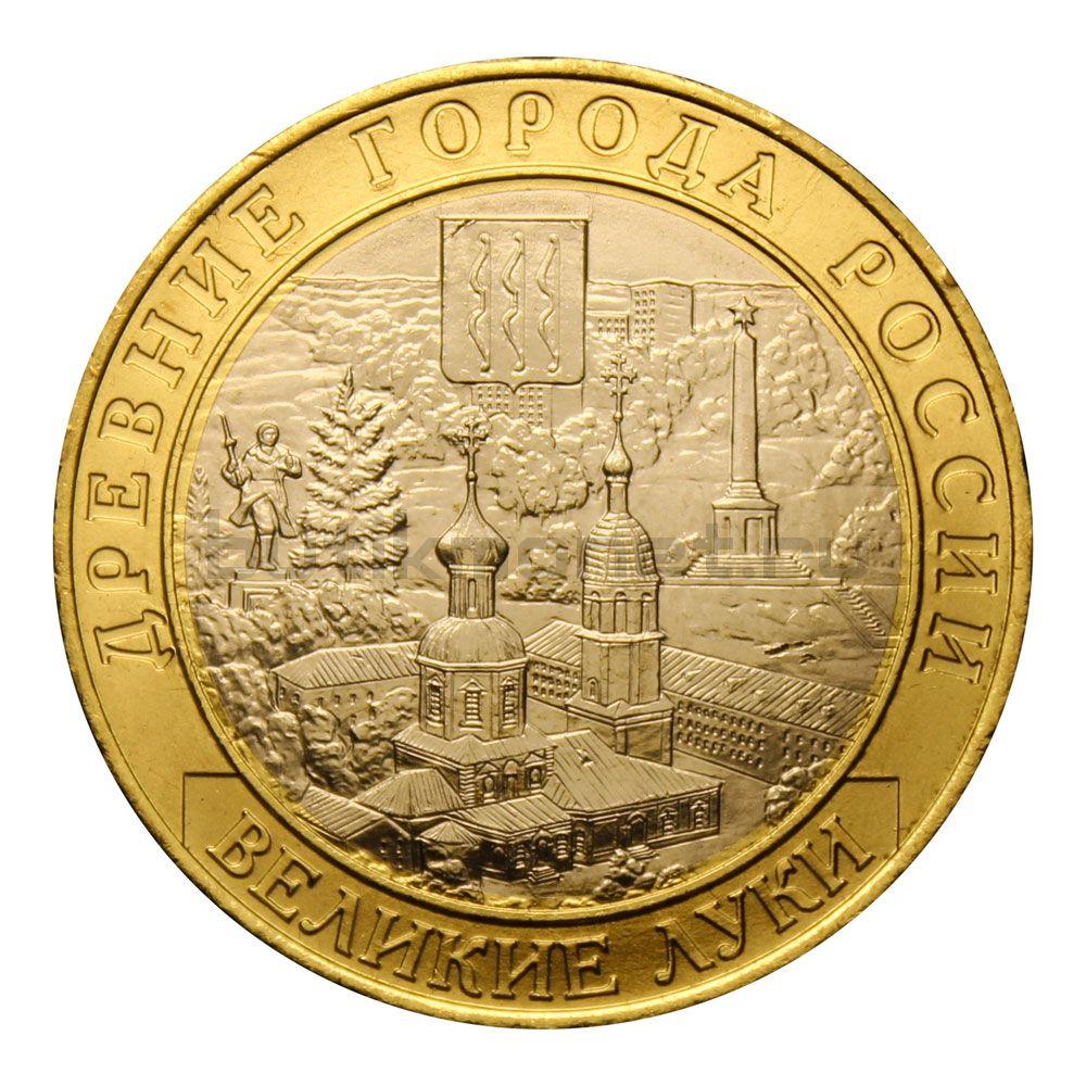 10 рублей 2016 ММД Великие Луки (Древние города России) UNC