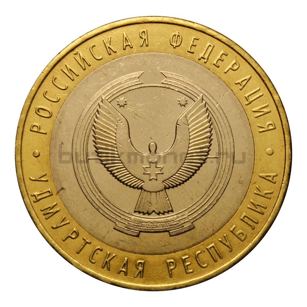 10 рублей 2008 ММД Удмуртская Республика (Российская Федерация)