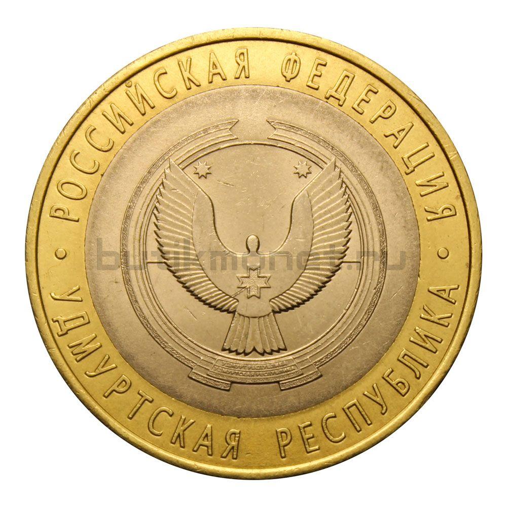 10 рублей 2008 СПМД Удмуртская Республика (Российская Федерация)
