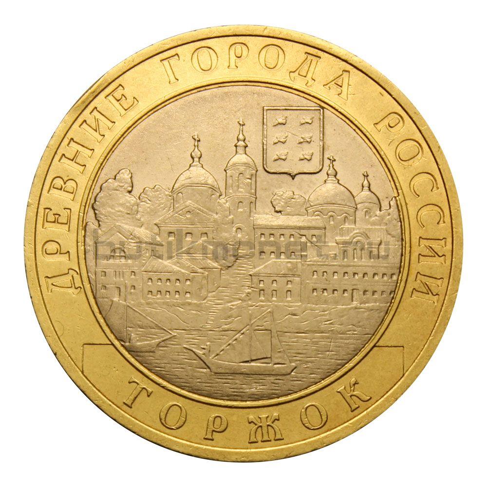 10 рублей 2006 СПМД Торжок (Древние города России)