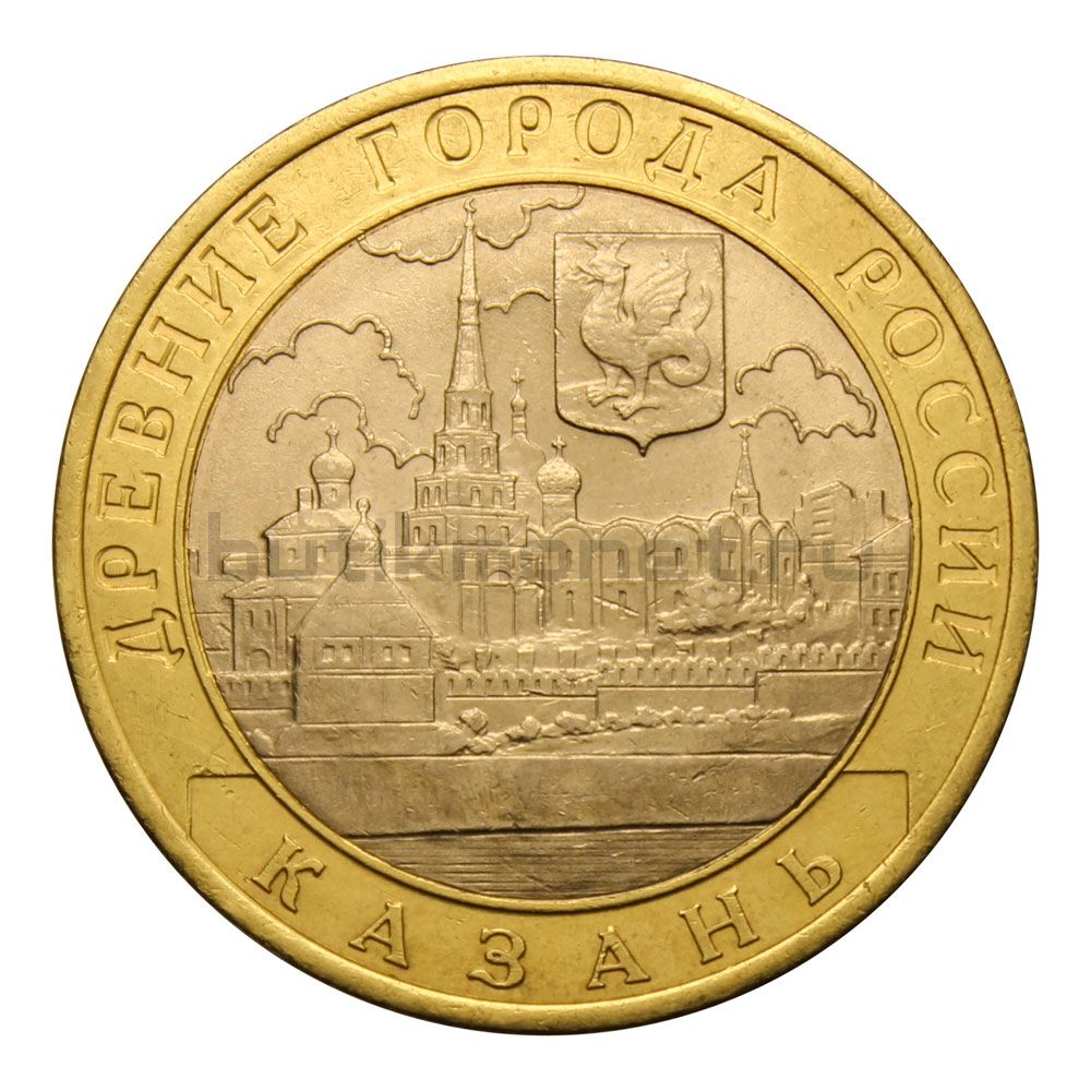 10 рублей 2005 СПМД Казань (Древние города России)