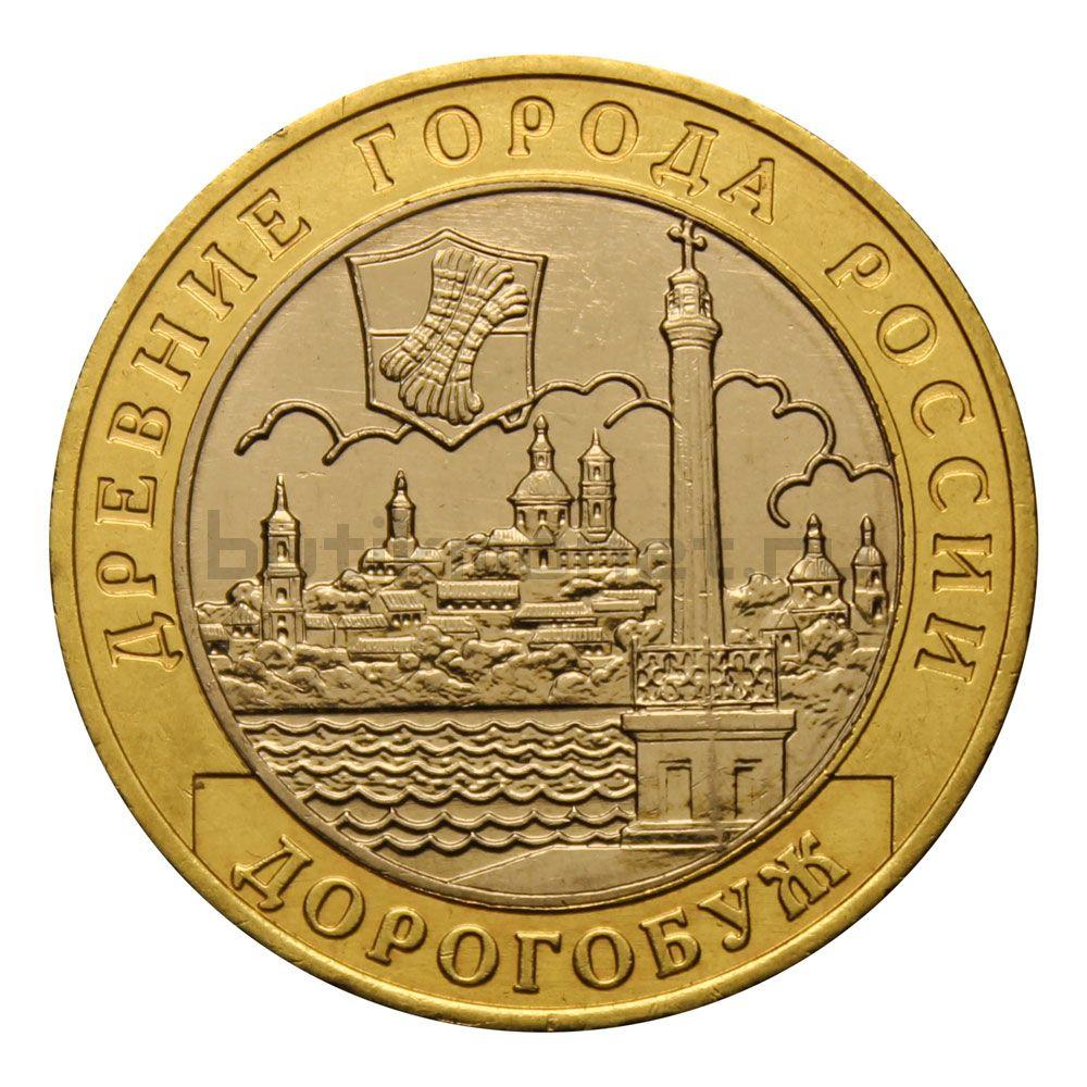 10 рублей 2003 ММД Дорогобуж (Древние города России)