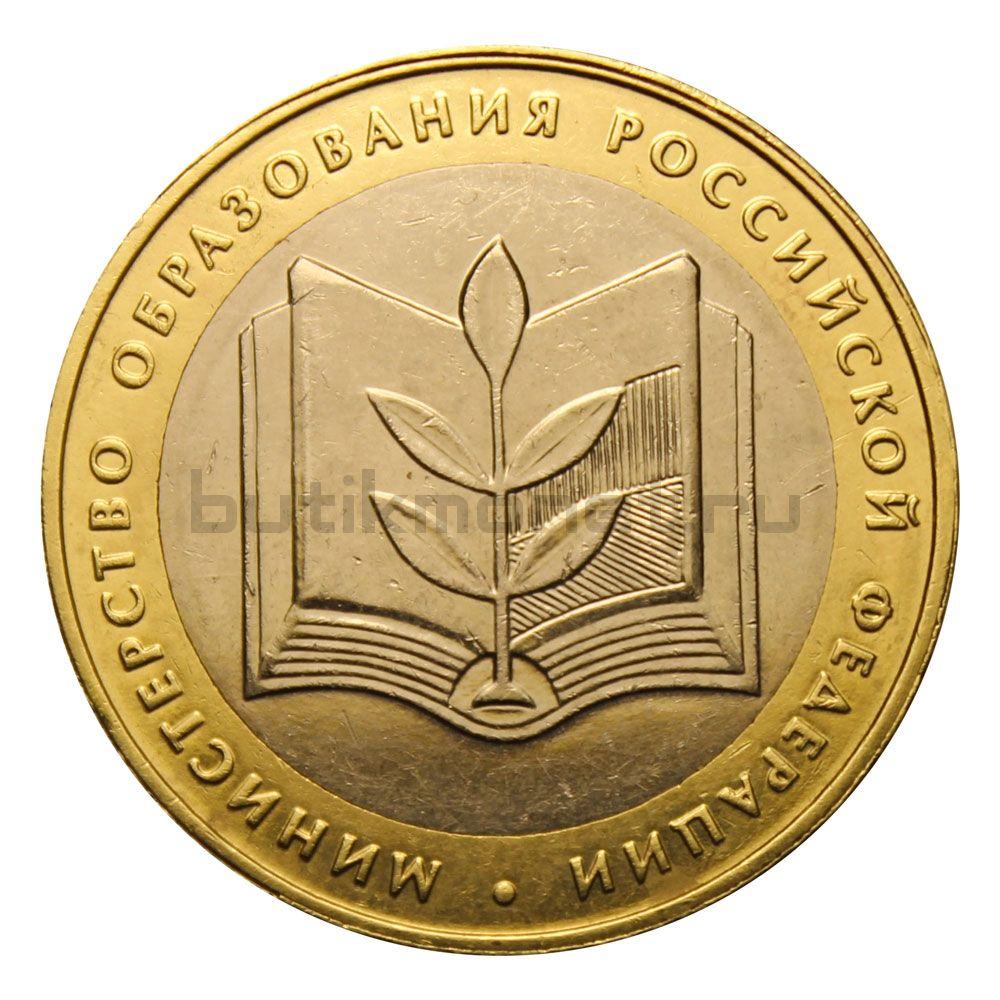 10 рублей 2002 ММД Министерство образования РФ (Министерства)