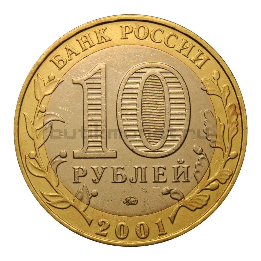 10 рублей 2001 ММД 40-летие космического полета Ю.А. Гагарина (Знаменательные даты)