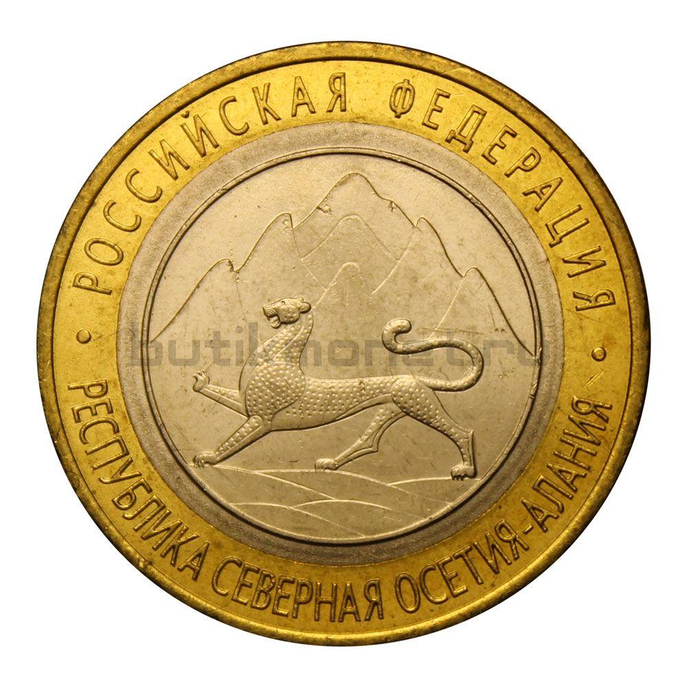 10 рублей 2013 СПМД Республика Северная Осетия-Алания (Российская Федерация) UNC