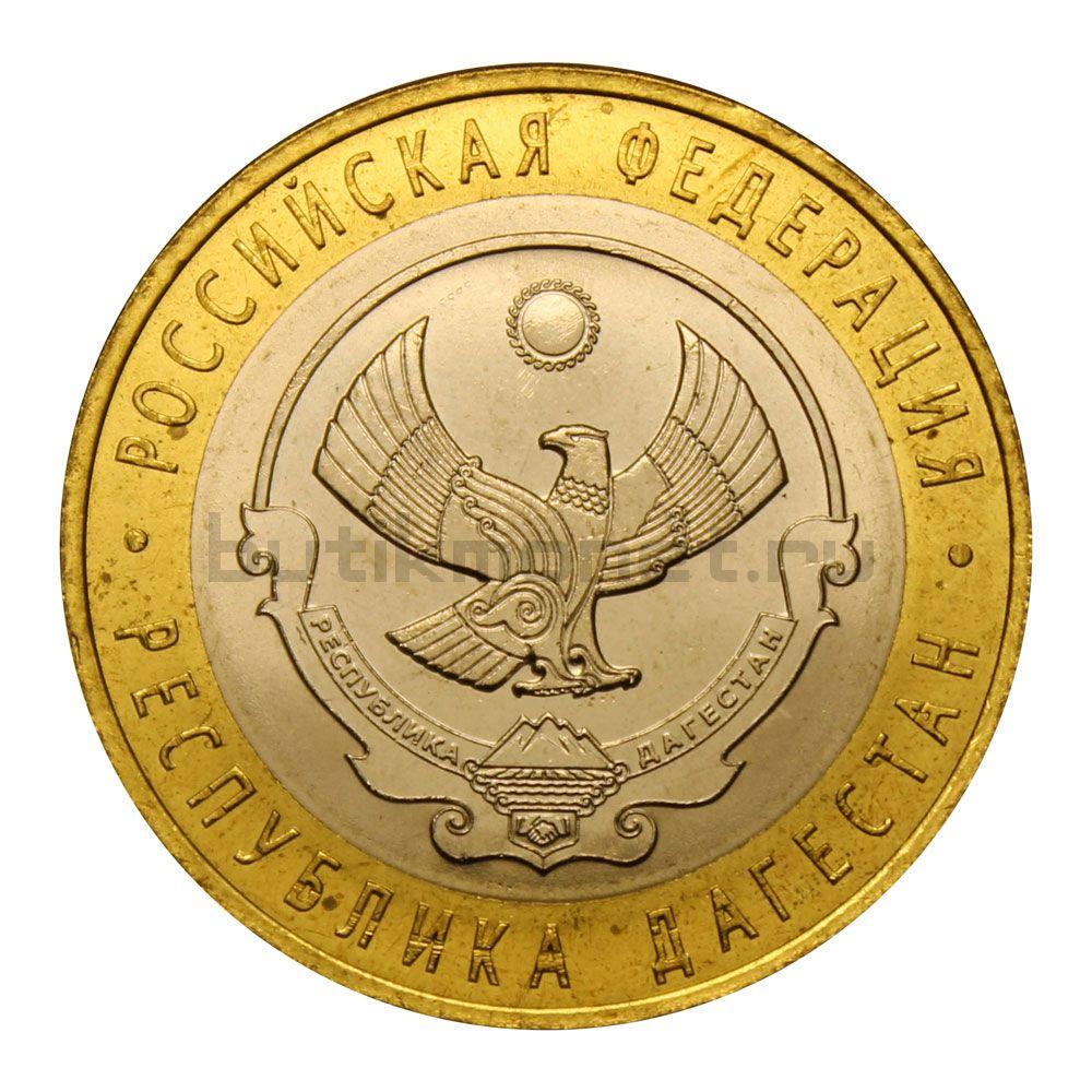 10 рублей 2013 СПМД Республика Дагестан (Российская Федерация) UNC