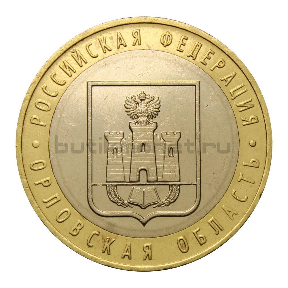 10 рублей 2005 ММД Орловская область (Российская Федерация)
