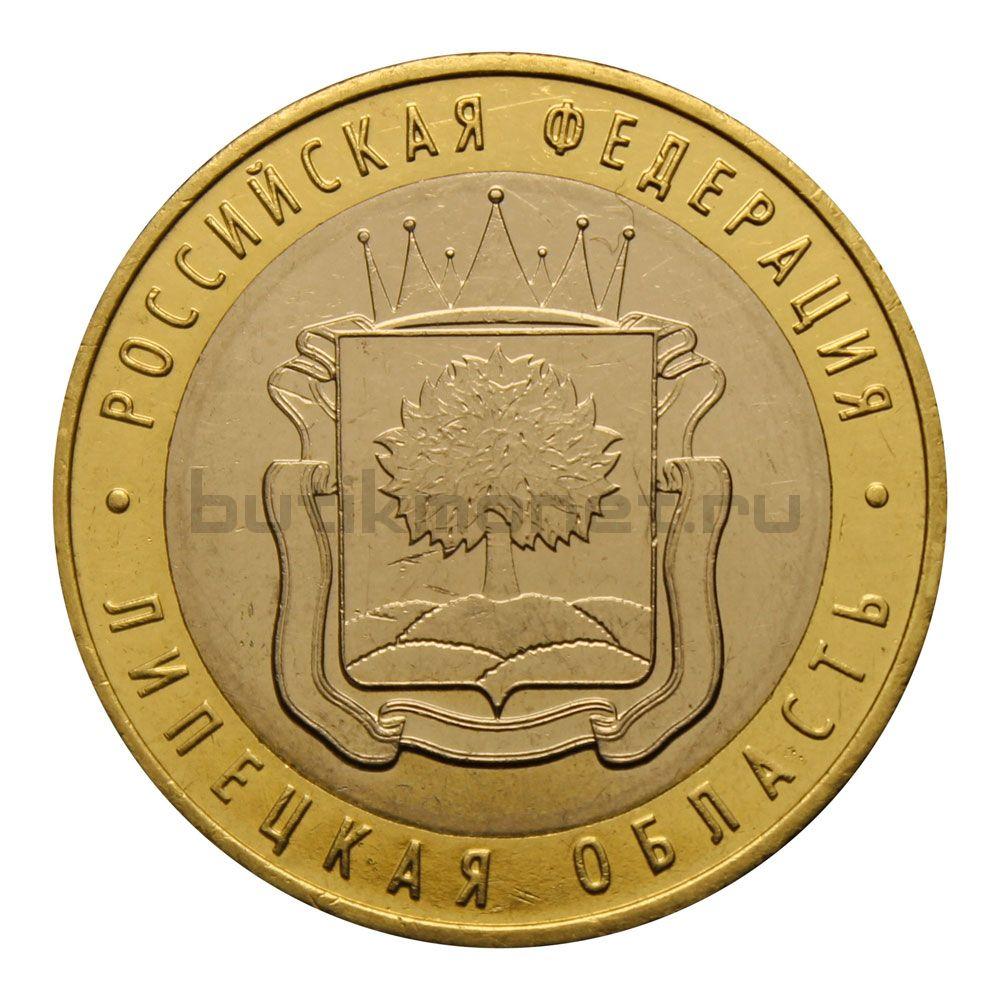 10 рублей 2007 ММД Липецкая область (Российская Федерация)