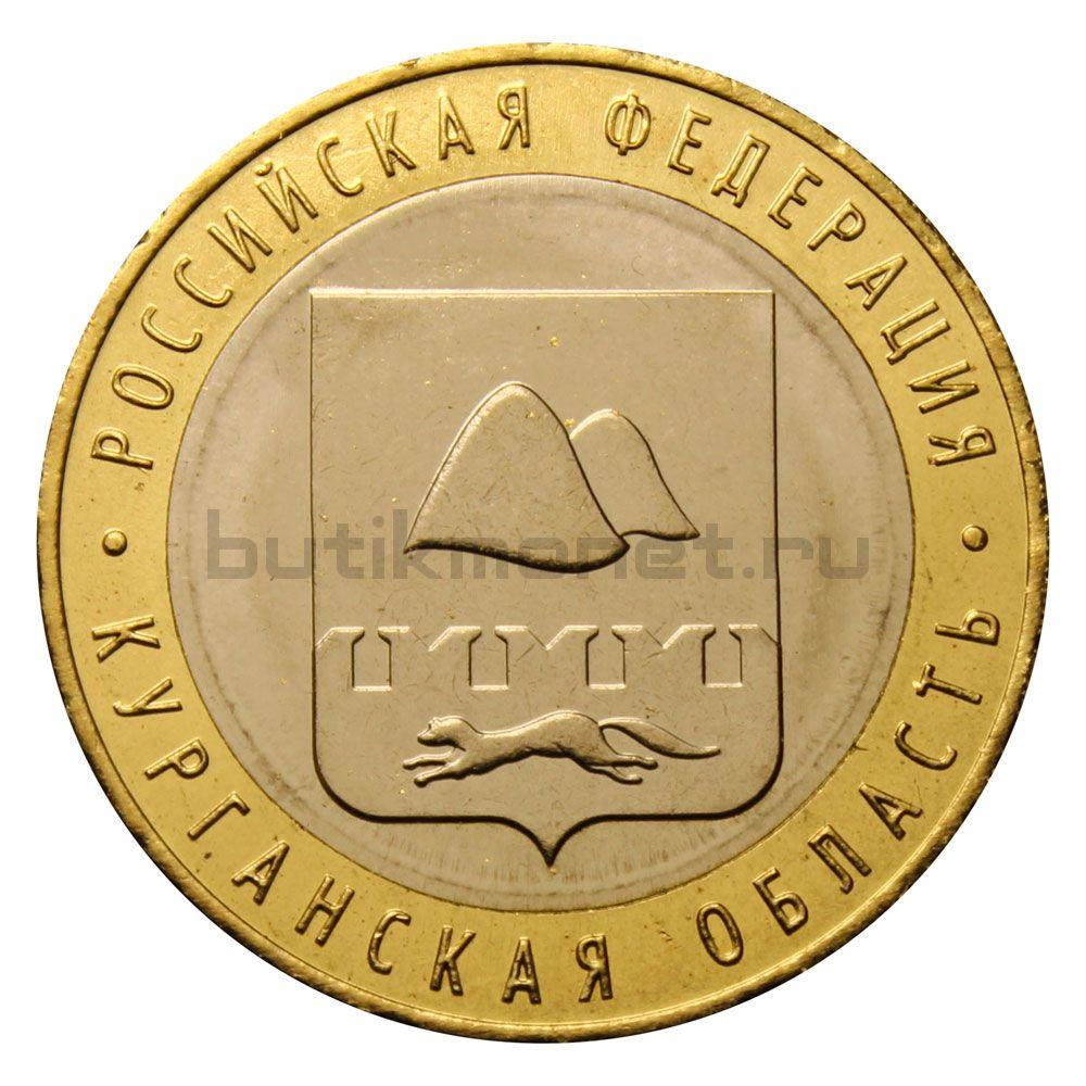 10 рублей 2018 ММД Курганская область (Российская Федерация) UNC
