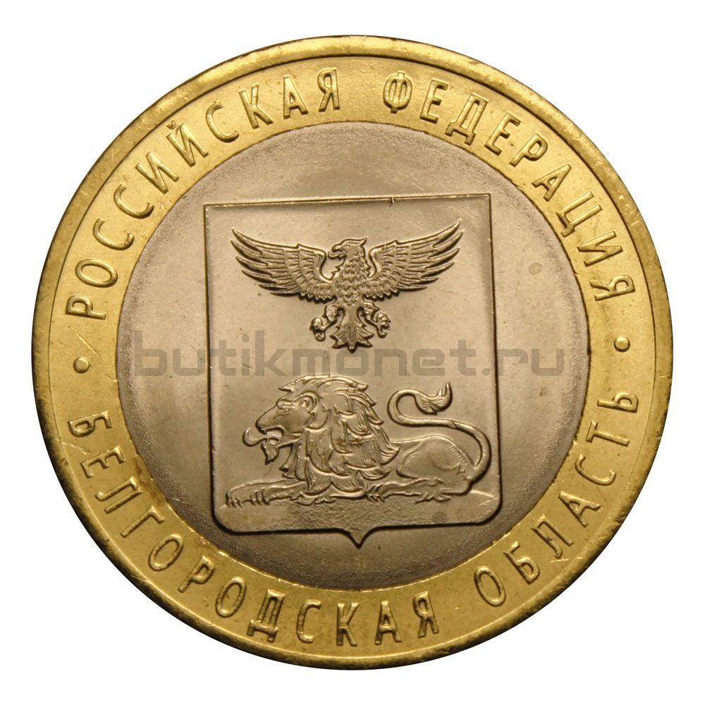 10 рублей 2016 СПМД Белгородская область (Российская Федерация) UNC