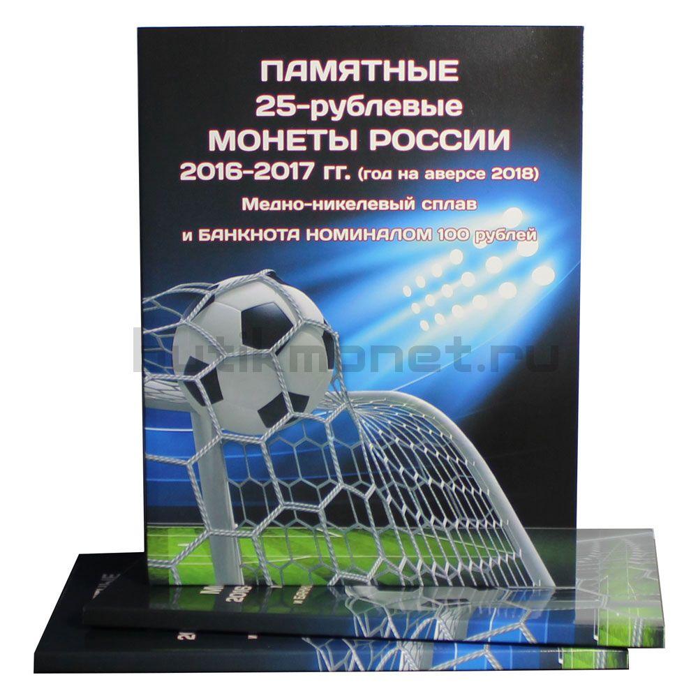Альбом-коррекс для трех 25-рублевых монет 2016-2017 гг. и банкноты