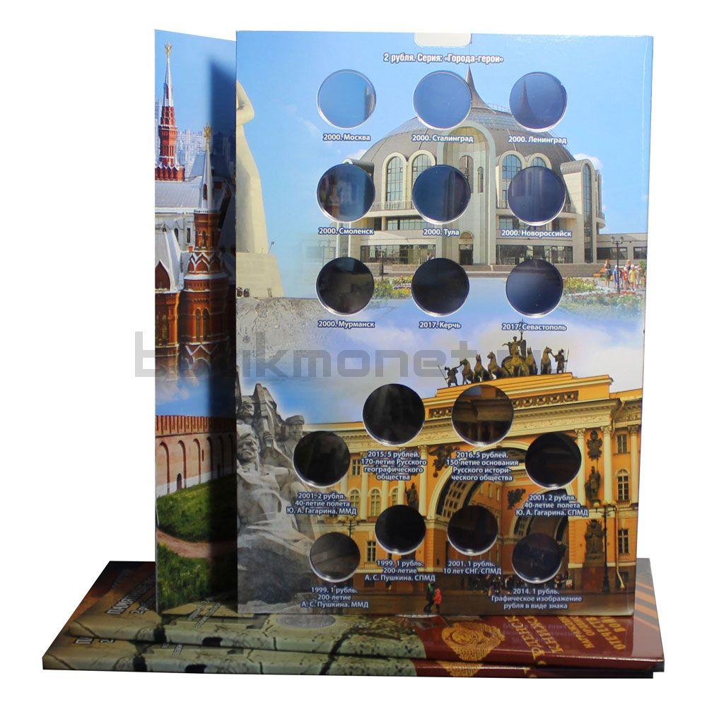 Альбом-коррекс для монет Города Герои и других 1-, 2-, 5-х рублевых монет