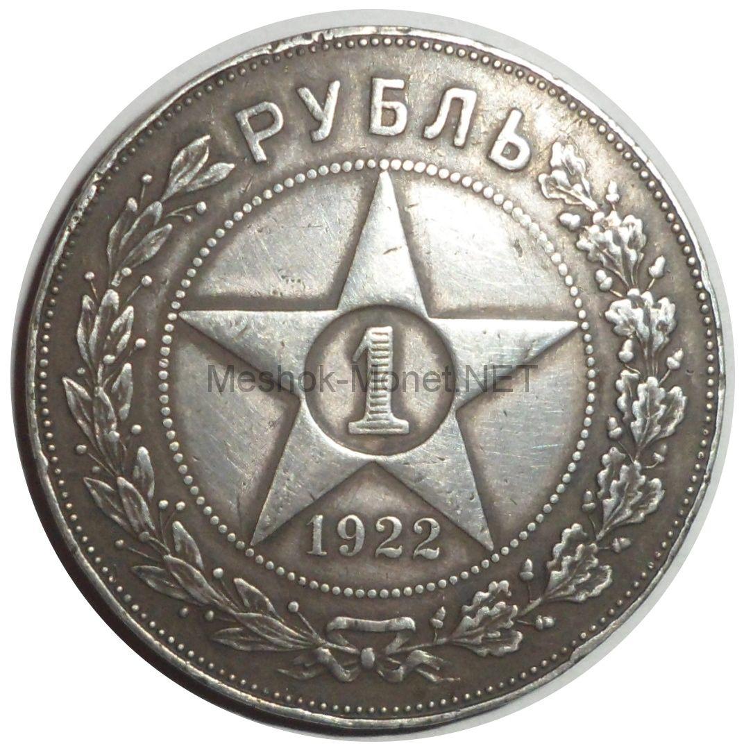1 рубль 1922 года ПЛ # 1