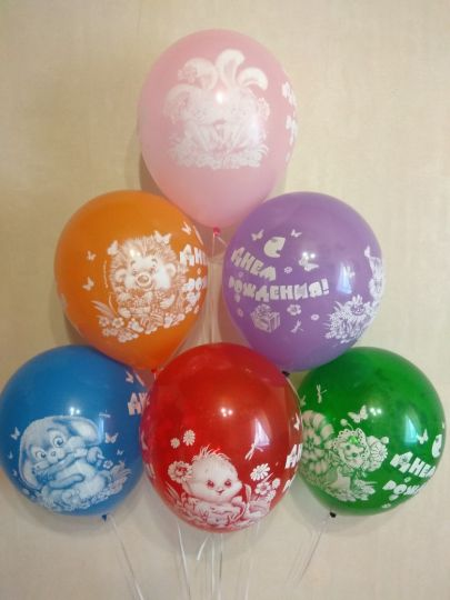 С Днем Рождения Детские латексные шары с гелием