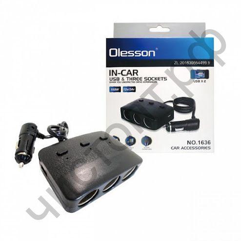 Разветвитель прикуривателя OLESSON 1636 (3 гнезда+2*USB)/120