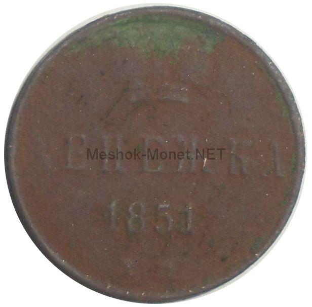 Денежка 1851 года ЕМ # 1