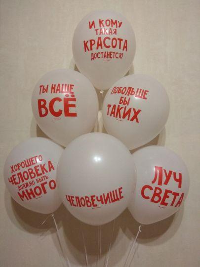 Хвалебные (красные надписи) латексные шары с гелием
