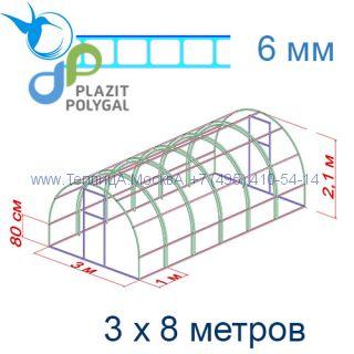 Теплица Кремлевская Премиум 3 х 8 с поликарбонатом 6 мм Polygal