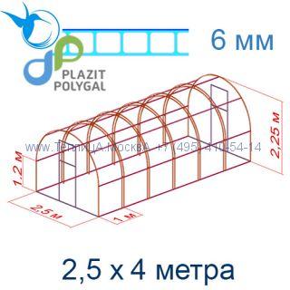 Теплица Кремлевская Цинк 2,5 х 4 с поликарбонатом 6 мм Polygal