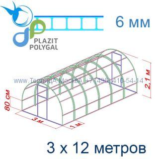 Теплица Кремлевская Цинк 3 х 12 с поликарбонатом 6 мм Polygal