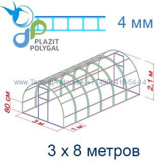 Теплица Кремлевская Цинк 3 х 8 с поликарбонатом 4 мм Polygal