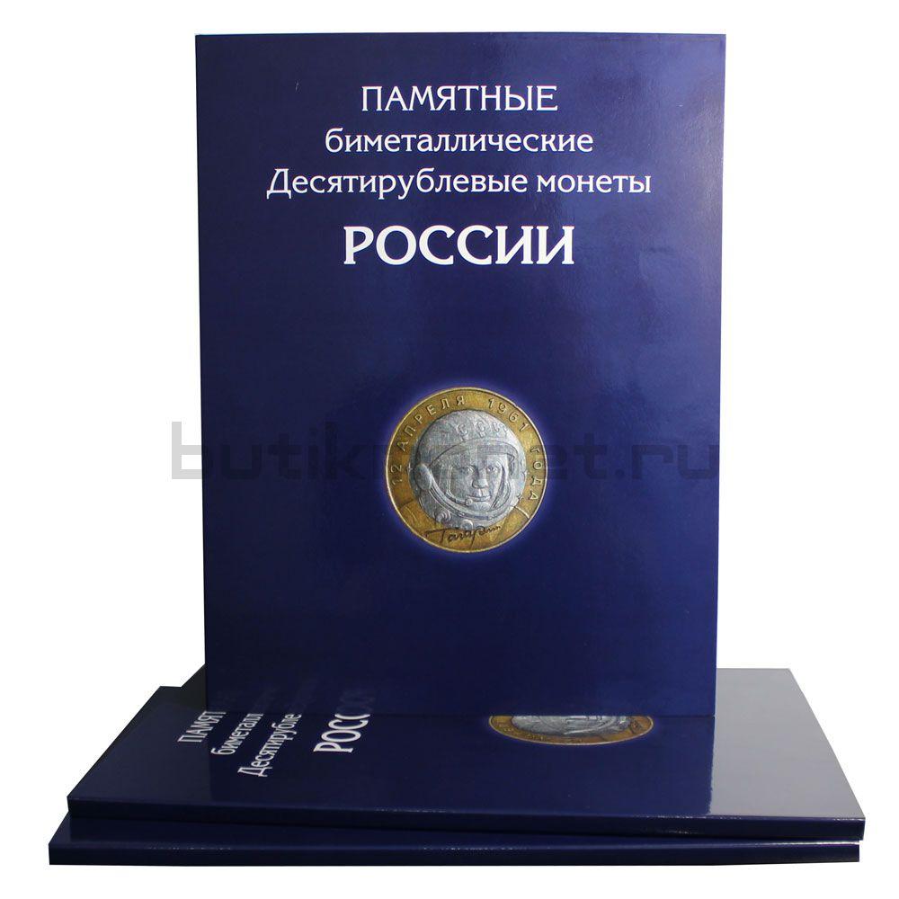 Альбом-планшет для Биметаллических 10 рублей с разделением по монетным дворам