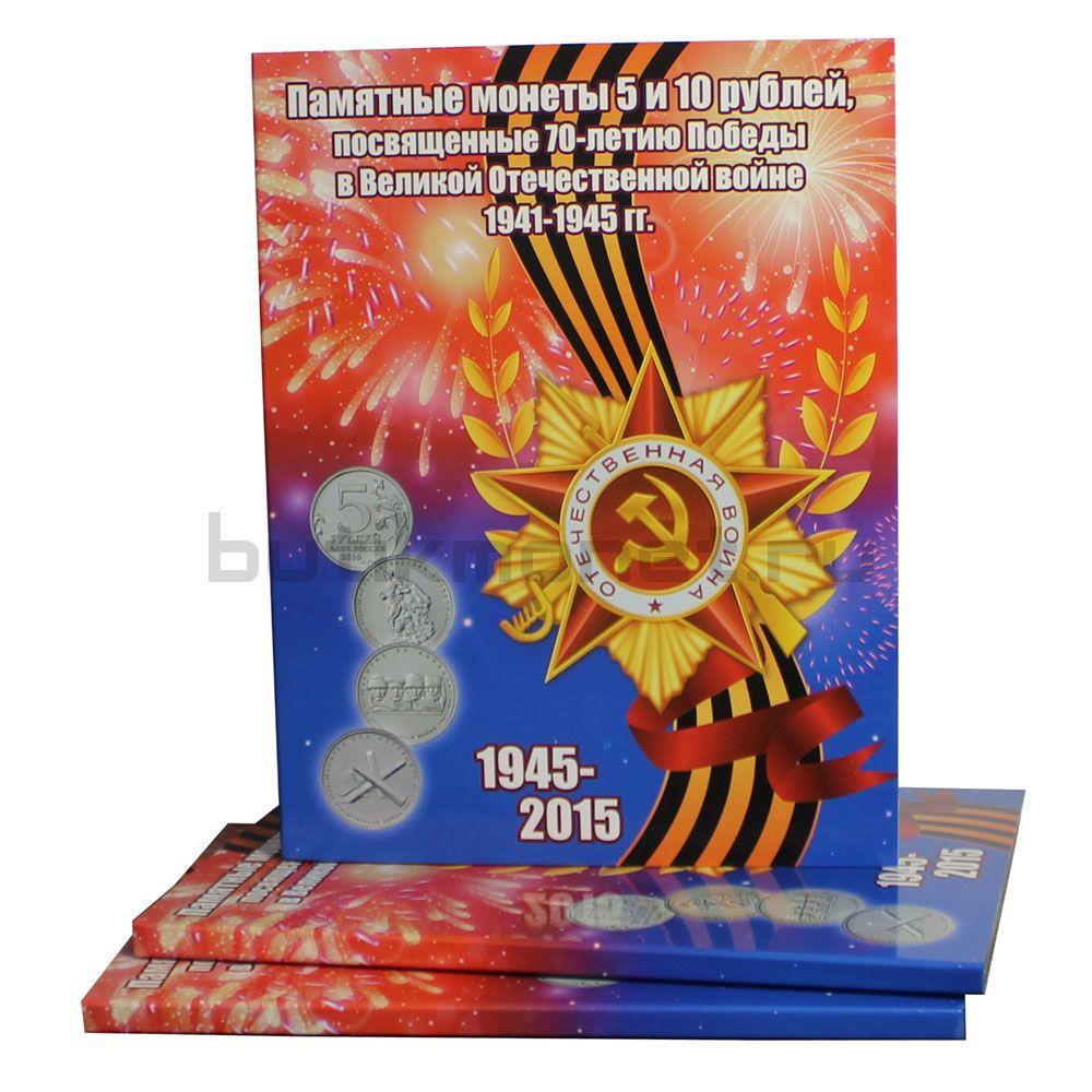 Альбом-планшет для монет 70 лет Победы в ВОВ