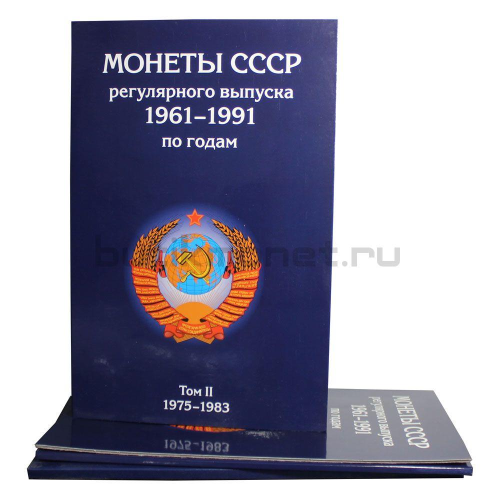 Альбомы-планшеты для регулярных монет СССР 1961-1991 гг.